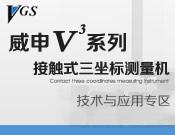 VGS威申 V<sup>3</sup>接触式三坐标测量机技术与应用专区