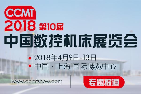 第十届中国数控机床展览会(CCMT2018)专题